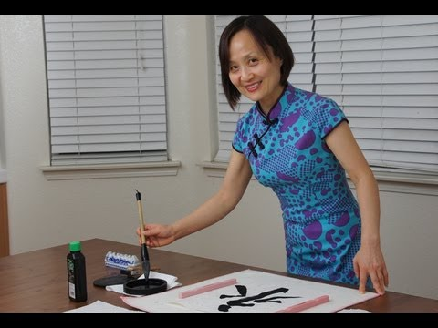 0 Practice Chinese Calligraphy with Victoria DVD Trailer