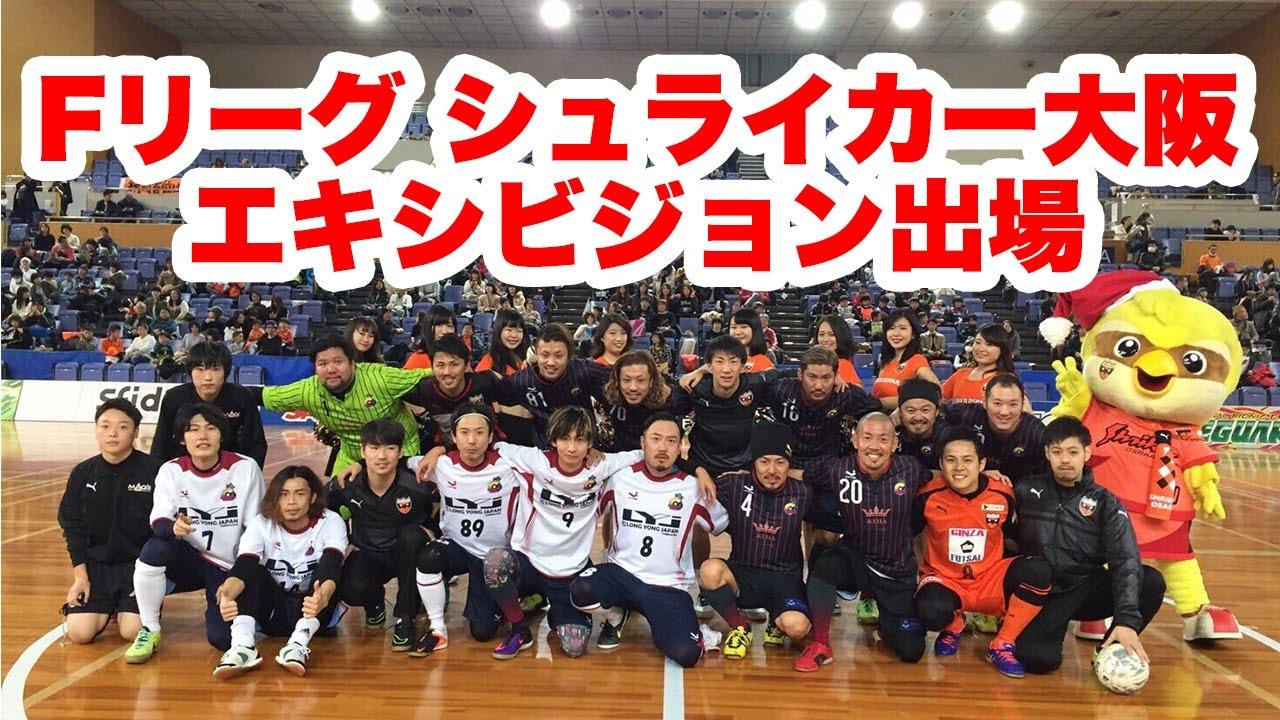 【CDデビュー!!】Fリーグ シュライカー大阪 エキシビジョンマッチ出場