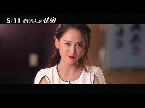 威視電影【市長夫人的秘密】首波預告 (05.11 別讓夫人不開心)