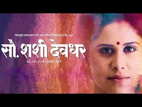 Sau Shashi Deodhar   Marathi Movie Review   Sai Tamhankar Ajinkya...