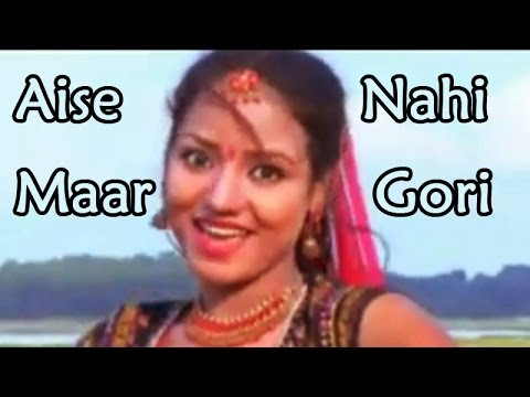 Nagpuri Songs | Aise Nahi Maar Gori | Dance Song | New Khortha Romantic Song | Jharkhandi Songs 2014 video