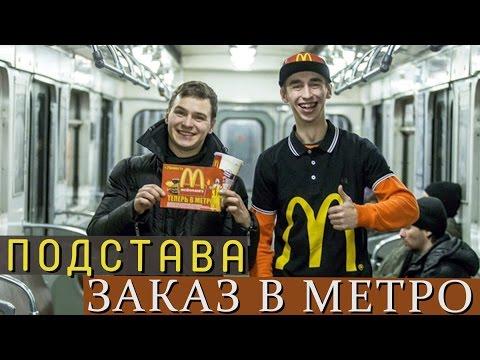 ПОДСТАВА - Заказ в Метро..