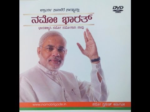 Namo Bharath - Mangalore(chakravarti Sulibele) Part - 1 video