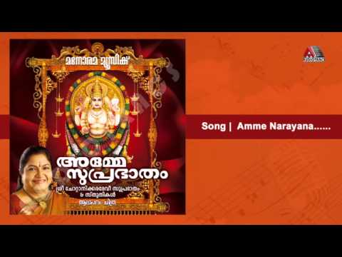 Amme Narayana - Amme Suprabhatham video