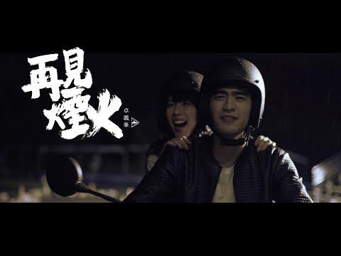 卓義峯 Yifeng Zhuo -〈再見煙火〉Goodbye Firework【豐華唱片official 官方MV】