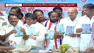 Telangana BC Welfare Association Launches BC Policy Book | Hyderabad