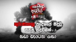 Hada Watena Gaha Kemmura Adaviya   FM Derana
