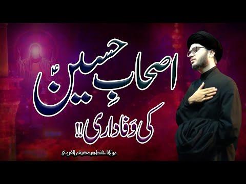 Ashaab-E-Hussain (a.s) Ki Wafadari !! | Maulana Hafiz Syed Zaigham-Al-Gharavi | 4K