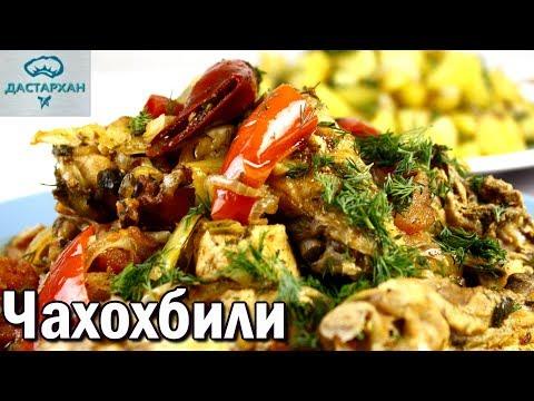 ЧАХОХБИЛИ с курицей.Очень ПРОСТО и НЕРЕАЛЬНО ВКУСНО! Грузинская кухня. Как приготовить чахохбили.