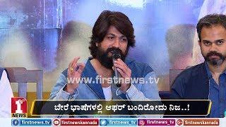ಬೇರೆ ಭಾಷೆಗಳಲ್ಲಿ ಆಫರ್ ಬಂದಿರೋದು ನಿಜ..! | Yash | KGF Success press meet