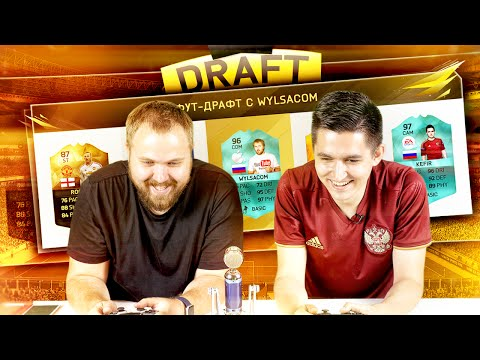 FIFA 16 | WYLSACOM | FUT DRAFT
