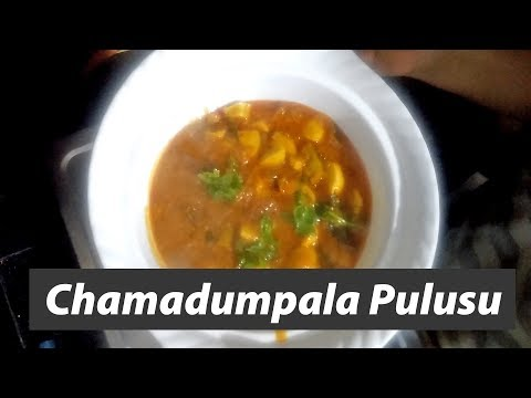 Chamadumpala Pulusu || Chamadumpala Pulusu Recipe In Telugu