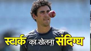 Mitchell Starc Doubtful For 3rd Test Against South Africa | Sports Tak
