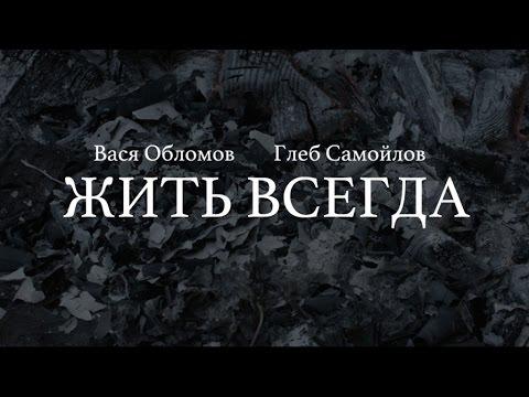 Вася Обломов - Вася Обломов и Глеб Самойлов - Жить всегда