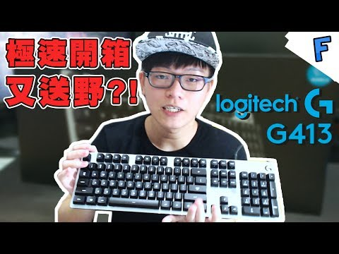 又送野?! Logitech G413 Silver Gaming Keyboard ➤ 極速開箱