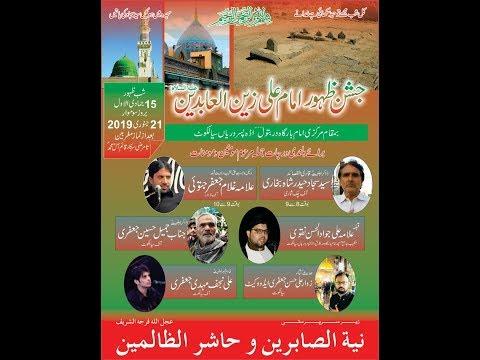 Live jashan e pak 15 jamadi ul awal Mrarkazi Imam Bargah Dar e Batool sa adda Pasrooriyan Sialkot