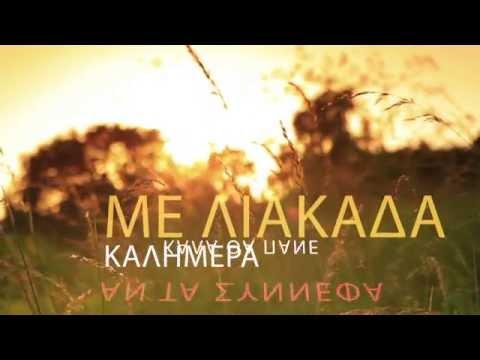 Το Τραγούδι Του Καιρού - Ελένη Τσολάκη ( Happy Day) | Official Audio Release 2015
