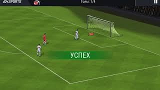 Играю в FIFA mobile футбол