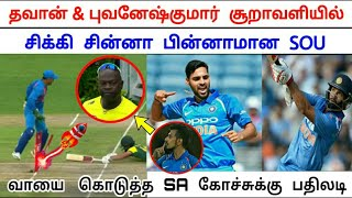 IND vs SA 1st T20 Highlights | India Beat South Africa By 28 Runs | Match Turning Pointer * Bhuvi *