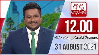 Derana News 12.00 PM -2021-08-31