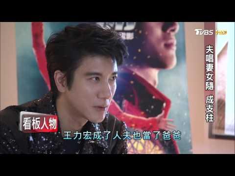 台灣-看板人物-20170122 王力宏 以世界‧做標竿