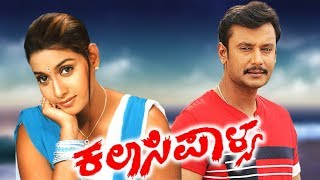 Kalasipalya Full Kannada Movie HD | Darshan, Rakshita | Kannada Romantic Action Film