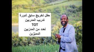 تلخيص رائع  لدورة  تدريب المدربين TOT من المدرب الدولي عمر قرافي