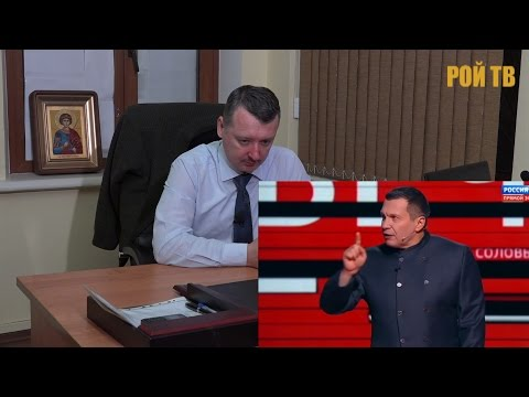 Отповедь Игоря Стрелкова:  Соловьеву, Кургиняну и Кофману