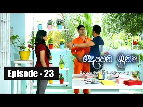 Deweni Inima | Episode 23 - 08th March 2017
