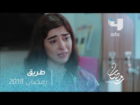 مسلسل طريق - الحلقة 2 - من الأهم.. المستقبل أم الحب الحقيقي؟ thumbnail