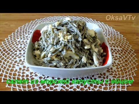 Вкусный салат из морской капусты с яйцом