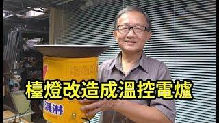 回收鐵罐改造成溫控電爐 /愛迪先生