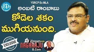 YSRCP  Ambati Rambabu (Sattenapalle) Exclusive Full Interview || మీ iDream Nagaraju B.Com #328