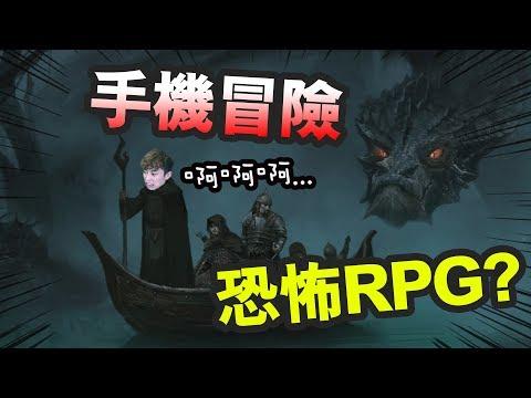手機冒險恐怖RPG!?【地下城堡2:暗潮Dungeon Survivor II】