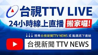 台視新聞台HD直播|TAIWAN TTV NEWS HD (Live)|台湾のTTV ニュースHD (生放送)