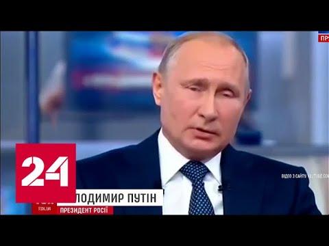 60 минут. Провокации на ЧМ по футболу: Украина восприняла как угрозу заявление Путина. От 08.06.18.