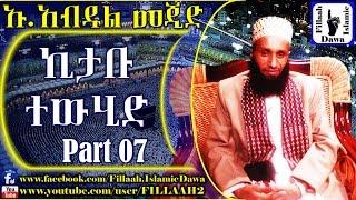 Kitabu Tawhid ~ Ustaz Abdulmejid Hussein | Part 07