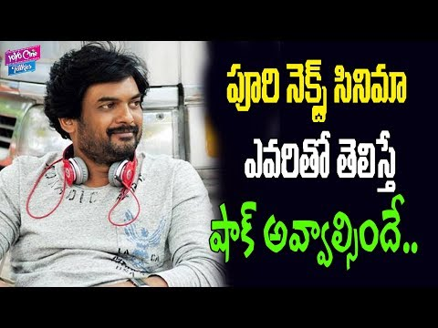 Puri Jagannath Next Movie With Akash Puri | Charmi Kaur | Tollywood News | YOYO Cine Talkies