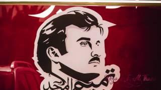 Tamim Al Majd Full Video 3 تميم المجد
