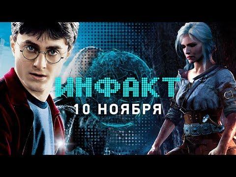 Инфакт от 10.11.2017 [игровые новости] — Harry Potter: Wizards Unite, MGS, AC: Origins...