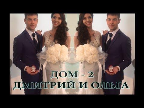 """ДОМ - 2 СВАДЬБА """"ОЛЬГА И ДМИТРИЙ"""" ДОМ-2 БРЕНД"""