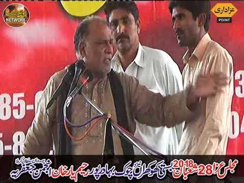 zakir atta hussain  Majlis 28 shaban 15 may2018 Basti Khokhran chowk BahadurPur Rahim Yar Khan