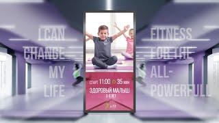 Онлайн-тренировка ЗДОРОВЫЙ МАЛЫШ с Анной Самылиной / 12 августа 2020 / X-Fit