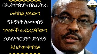 ETHIOPIA - Hailemariam Desalegn about Ethio- Eritrea relationships