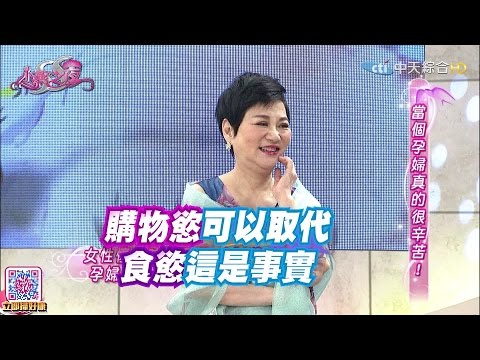 2016.07.27SS小燕之夜完整版 懷孕真的是鬼門前走一關!