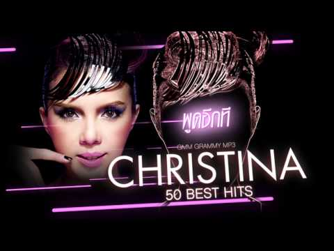 คริสติน่า อากีล่าร์ Christina 50 BestHits