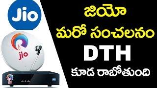 Jio is Going To Launch Reliance JIO DTH Tv Service? | జియో మరో సంచలన ప్రకటన | VTube Telugu