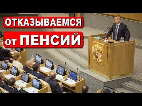 Депутаты Единой России решили отказаться от доплаты к пенсиям | Pravda GlazaRezhet