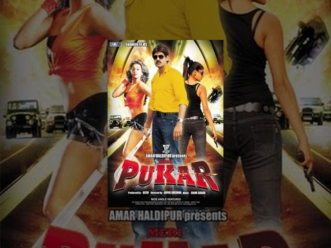 Meri Pukar (Full Movie) - Watch Free Full Length action Movie...