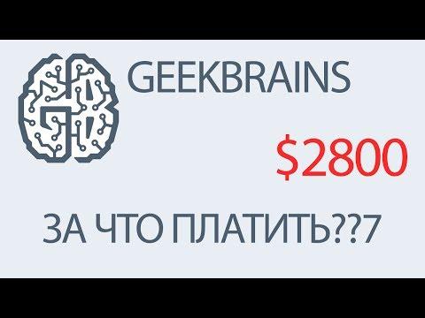 Свежий взгляд на курсы программирования Geekbrains